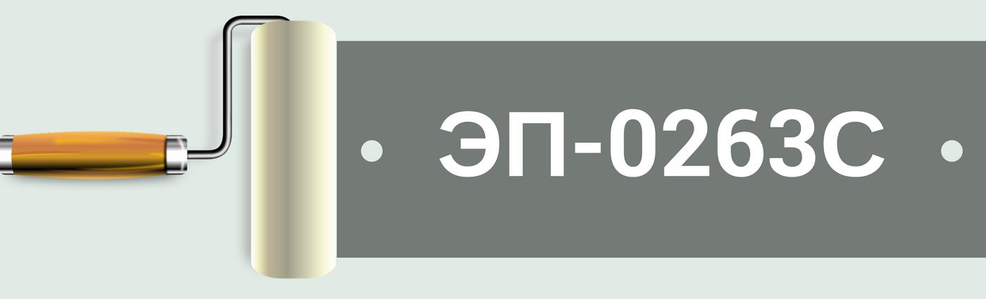 Грунтовка ЭП-0263с