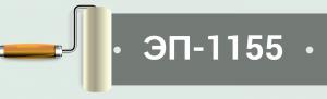 эмаль эп-1155