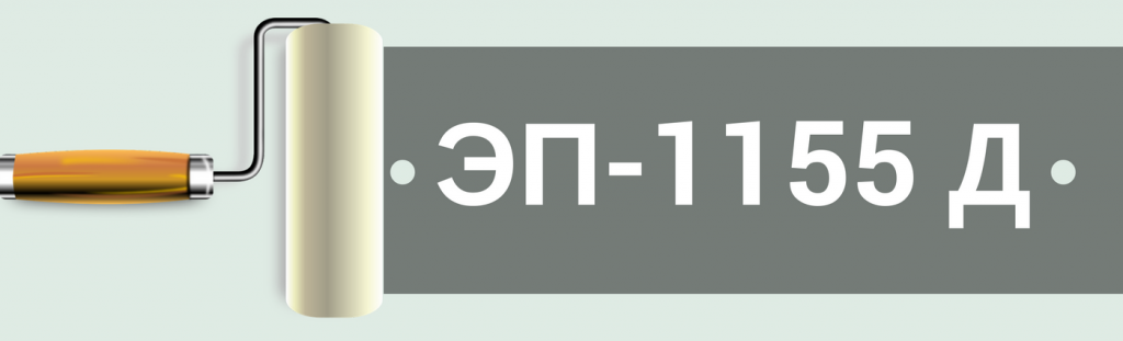 эмаль эп-1155д