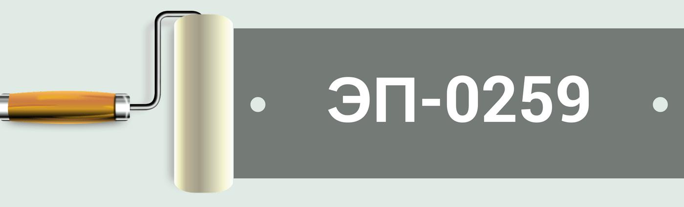 Грунтовка ЭП-0259