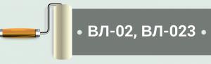 грунтовка вл-02 вл-023