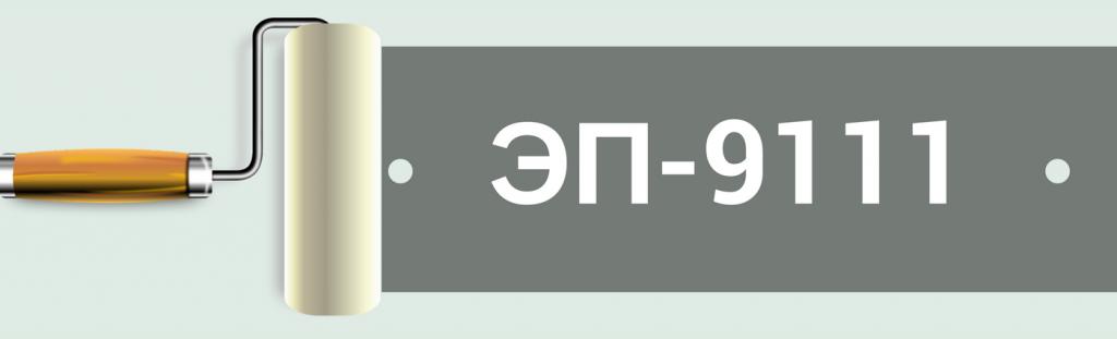эмаль эп-9111