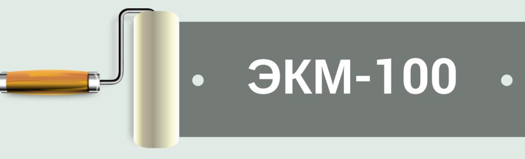мастика экм-100